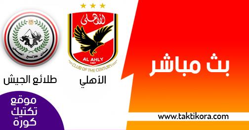 مشاهدة مباراة الاهلي وطلائع الجيش بث مباشر اليوم 09-12-2018 الدوري المصري