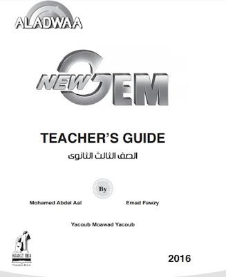 حل كتاب الشرح جيم gem للصف الثالث الثانوى الترم الأول والثانى 2020