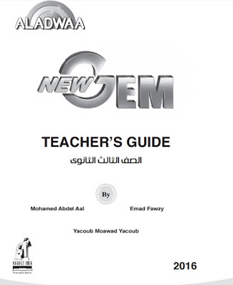 كتاب gem للصف الثالث الثانوى