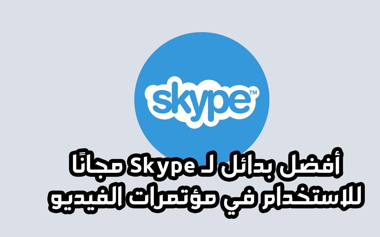 أفضل بدائل لـ Skype مجانًا للاستخدام في مؤتمرات الفيديو