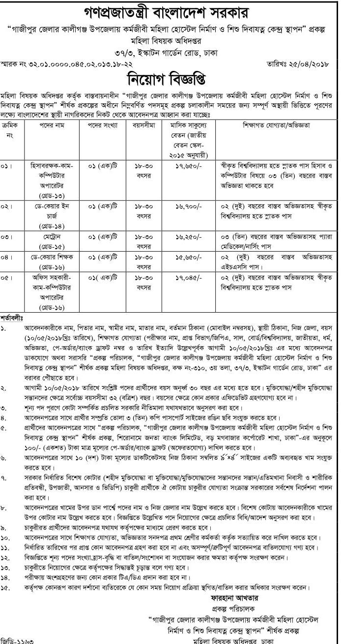 Department of Women Affairs Job Circular 2018