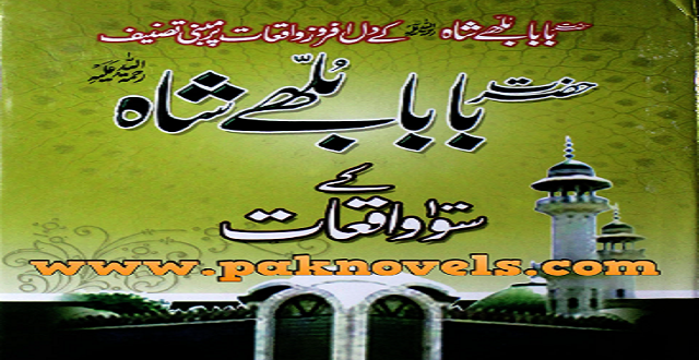 Hazrat Baba Bulhay Shah Ke 100 Waqiaat by Alama Muhammad Masoud Ahmad