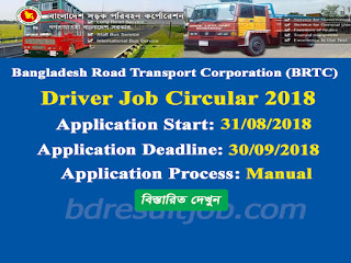 Bangladesh Road Transport Corporation (BRTC) Driver Job Circular 2018
