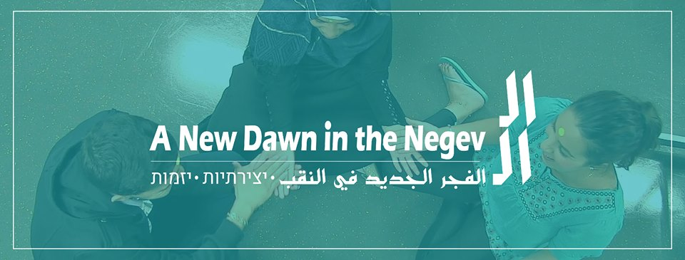 A New Dawn in the Negev