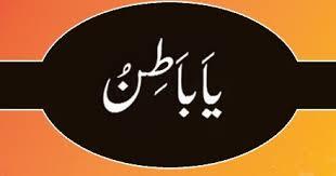 elaj-e-azam ya batino benefits in urdu