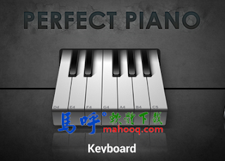 Perfect Piano APK / APP Download、完美鋼琴 APP 下載,Perfect Piano Android APP,鋼琴 APP 推薦下載