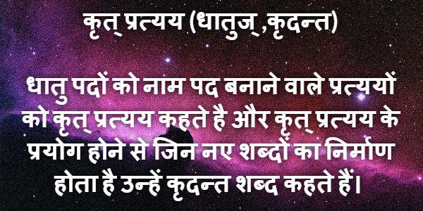 कृत् प्रत्यय (Krit Pratyay, Kradant, धातुज् , कृदन्त)