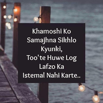 tanhai shayari 2 line hindi font