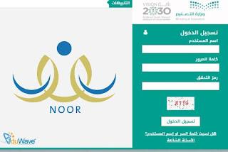 الرابط المباشر لنظام نور لتسجيل روضات الأطفال  برقم الهوية Eduwave