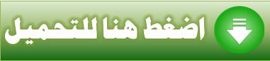 http://metro-algerie.com/up/do.php?id=1042