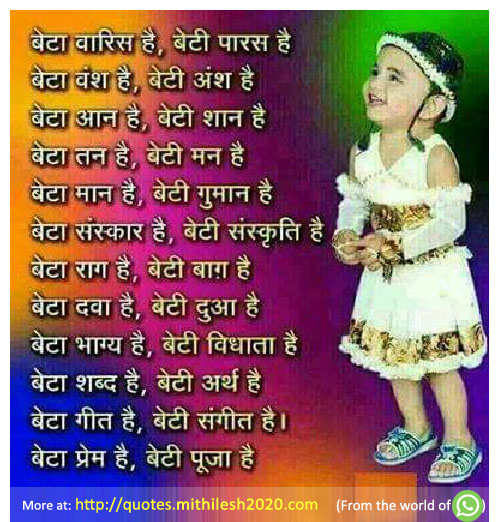 Quotes On Girl Child In Hindi Archidev