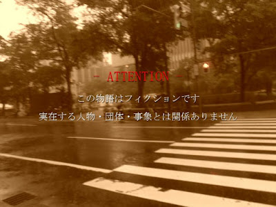 Remember the Rain-ATTENTION画面
