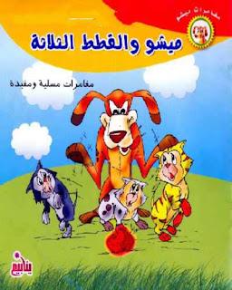 تحميل قصة ميشو والقطط الثلاثة باللغة الانجليزية والعربية pdf لؤى عبد السلام