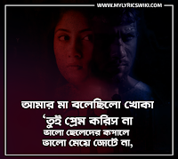 khoka lyrics, khoka by pritom hasan lyrics, khoka song lyrics