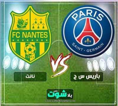 مشاهدة مباراة باريس سان جيرمان ونانت بث مباشر اليوم في كاس فرنسا