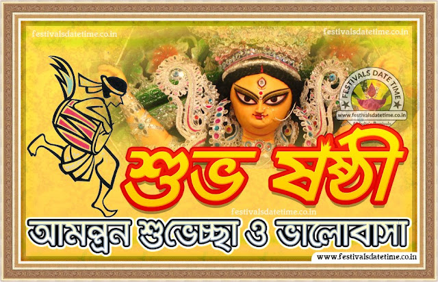 Subho Maha Shashti Wallpaper, Sasthi Durga Puja Bengali Wallpaper Free Download