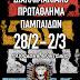 Διακλιμακιακό πρωτάθλημα Παμπαίδων Α' στη Νάουσα