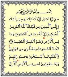 Teks Bacaan Surat As Syura Arab Latin dan Terjemahannya