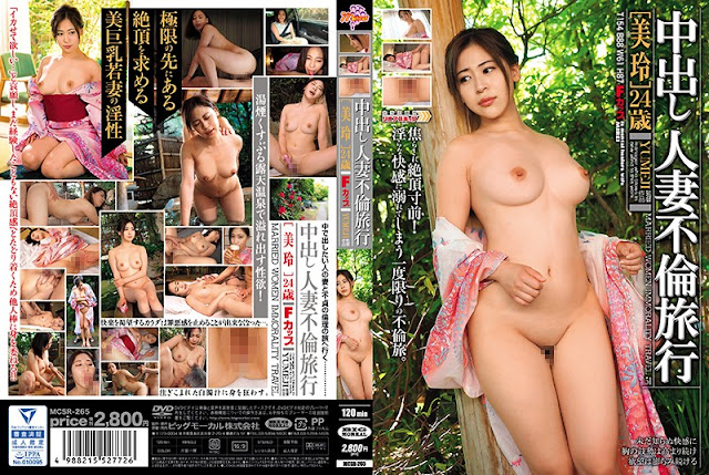 [MCSR-265] Cream Pies Married Mr. Adulan Travel - Mirei (CENSORED)