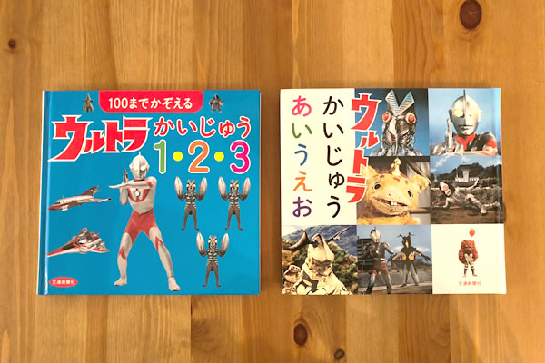 ウルトラ怪獣1・2・3とウルトラ怪獣あいうえお2冊