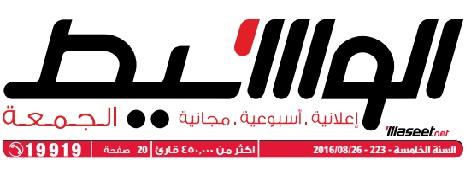 وظائف وسيط الأسكندرية عدد الجمعة 26 أغسطس 2016