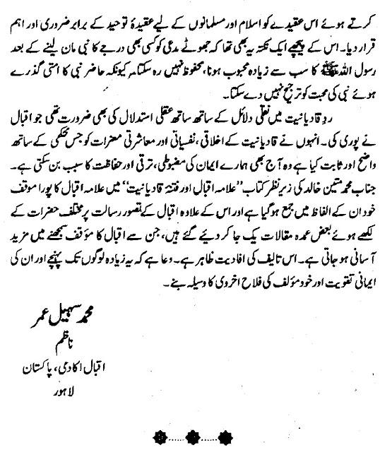 Fitna e Qadyaniyat book
