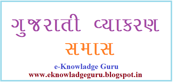 Gujarati Grammar (Vyakaran) Samas PDF For All Competitive Exam By:  E-KNOWLEDGE GURU