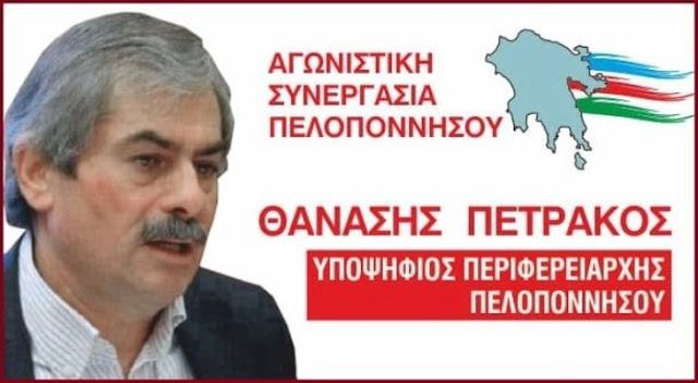 Θανάσης Πετράκος: Απαράδεκτη απόφαση να προχωρήσουν οι αναγκαστικές απαλλοτριώσεις υπέρ της ΤΕΡΝΑ ΑΕ