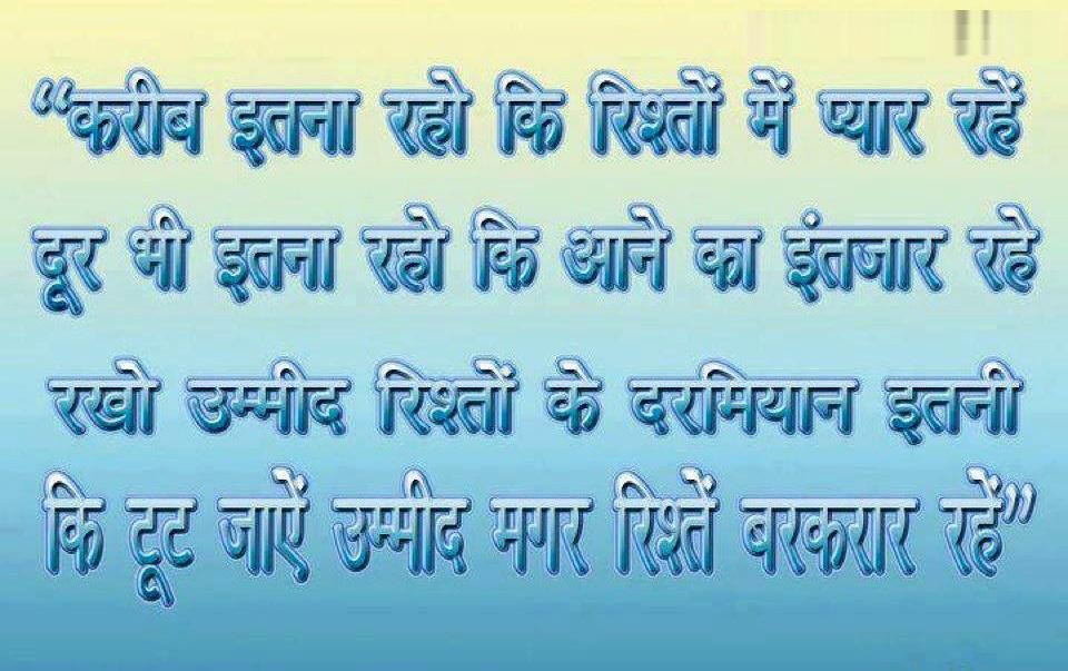 Hindi love shayari image for facebook - Hindi Post Junction