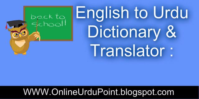 English to Urdu Dictionary Download