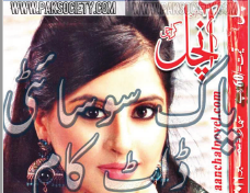 Aanchal Digest December 2016
