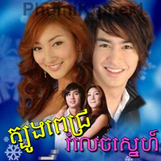 Tbung Pich Romlec Sne [24 End]