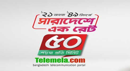 Robi 50 Paisa Call Rate