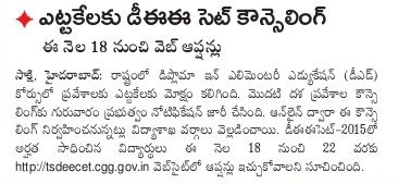 TS Deecet 2015 Web counselling Dates web Options for 1st Phase start from 18-02-2016 Telangana DED Web Counselling 2015-17 Dates TS DEECET 2015 Web Counselling Schedule/Dates Announced for D.Ed Admissions 2015-2016: TS DEECET Web Counselling 2015 Dates