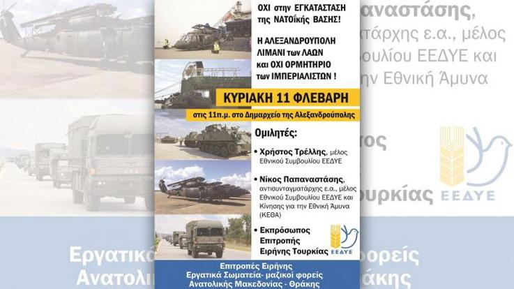 Συλλαλητήριο την Κυριακή ενάντια στην εγκατάσταση ΝΑΤΟϊκής βάσης στην Αλεξανδρούπολη