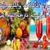 اسماء المأكولات والمشروبات باللغة الفرنسية مترجمة للغة العربية