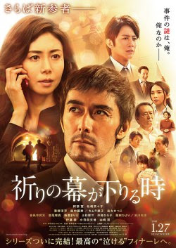 film The Crimes That Bind Jepang 2018