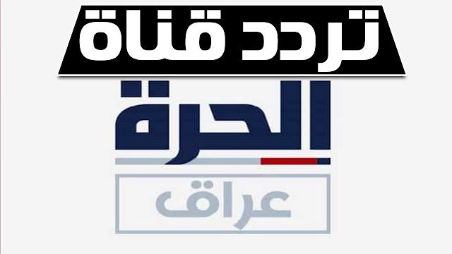 تردد قناة الحرة عراق الجديد 2020 Alhurra Iraq HD