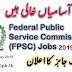 Latest Jobs in Pakistan Federal Public Service Commission - Consolidated Advertisement No. 05/2019 - Apply Now