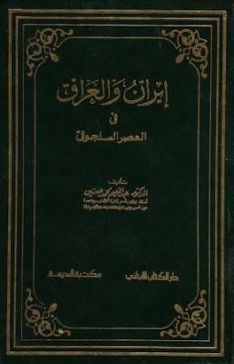 تحميل كتاب ايران والعراق في العصر السلجوقي pdf عبد النعيم محمد حسنين