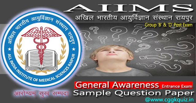 its aiims medical entrance exam related previous years science general awareness sample question papers, all जीके इन हिंदी, india's current affairs, patterns, pre-medical exam practice, online test with quiz, cg gk quiz pdf etc.