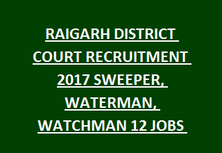 RAIGARH DISTRICT COURT RECRUITMENT 2017 SWEEPER, WATERMAN, WATCHMAN 12 GOVT JOBS