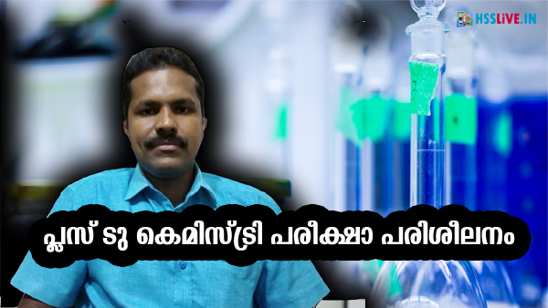 Higher Secondary Second Year(Plus Two) Chemistry Exam Tips