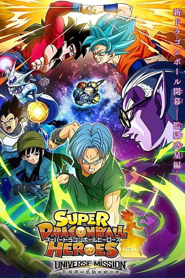 Super Dragon Ball Heroes | Cover DVD |