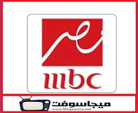 أحدث تردد قناة ام بي سي مصر 2018 MBC Masr الجديد بالتفصيل