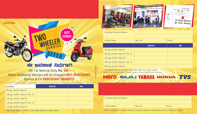 Scheme card design, Scheme card sample design, Bike Service, Bike Service Scheme Card, Bike Service Broucher, Bike Service Brochure, Brochure Design, offer on bikes,  Bike Scheme Card