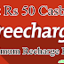 FreeCharge Loot : How To Get 50 Rs Cashback Minimum Recharge Rs 20