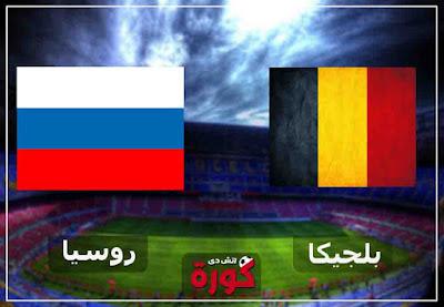 مشاهدة مباراة بلجيكا وروسيا اليوم مباشر