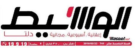 وسيط الدلتا عدد الجمعة 22 مارس 2019 م