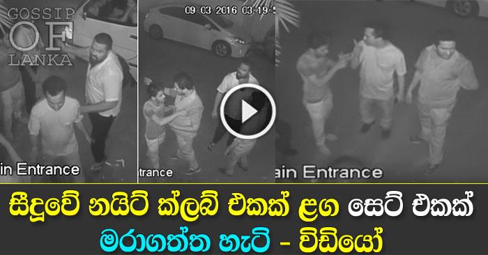 CCTV Footage of Seeduwa Nightclub Incident